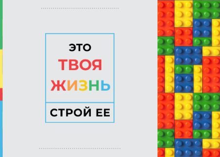 Lego Building Club Meeting Card – шаблон для дизайна