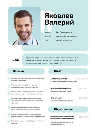 Dental Doctor skills and experience Resume – шаблон для дизайна