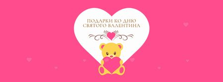 Pink Valentine's Card with Teddy Bear Facebook Video cover – шаблон для дизайна