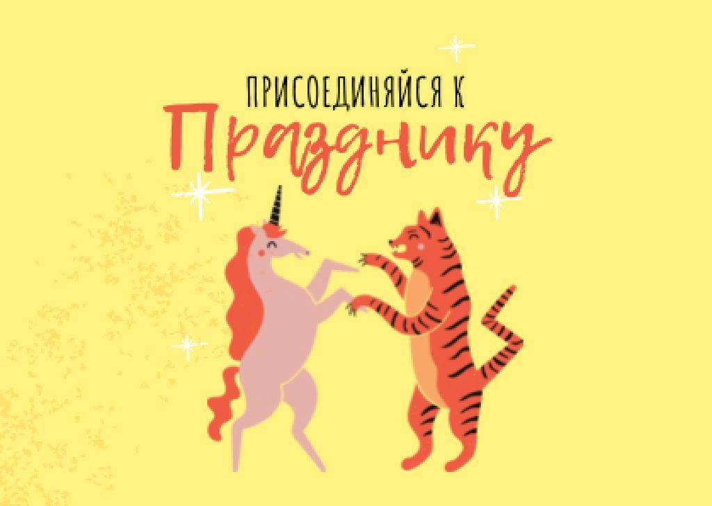 Funny Tiger and Unicorn dancing Card – шаблон для дизайна