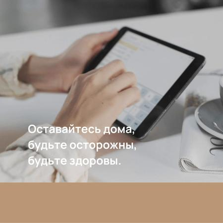 Tip to stay home with Woman using tablet Animated Post – шаблон для дизайна