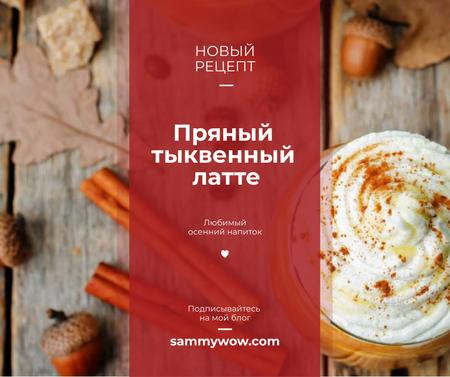 Pumpkin spice latte recipe Facebook – шаблон для дизайна