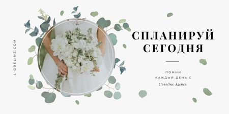 Bride with bouquet for Wedding Agency ad Twitter – шаблон для дизайна