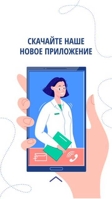 Online Medical consultation Instagram Story – шаблон для дизайна