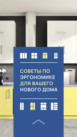 Ergonomic Tips Ad with Modern Kitchen Instagram Story – шаблон для дизайна