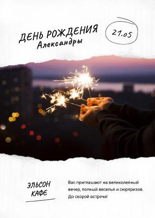 Birthday Party Announcement with Bright Sparkles Invitation – шаблон для дизайна