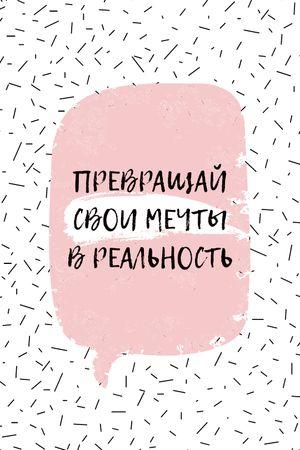 Dreams Quote on pink Tumblr – шаблон для дизайна