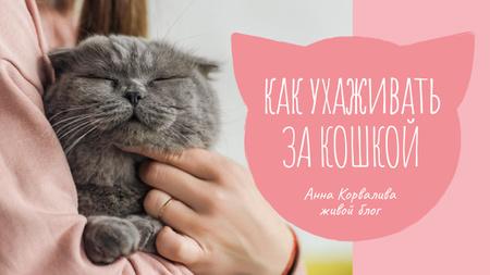 Pet Care Guide Woman Hugging Cat Youtube Thumbnail – шаблон для дизайна