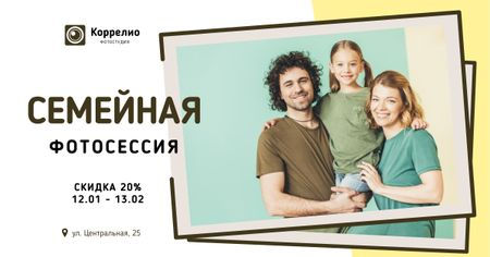 Photo Session Offer Happy Family with Daughter Facebook AD – шаблон для дизайна