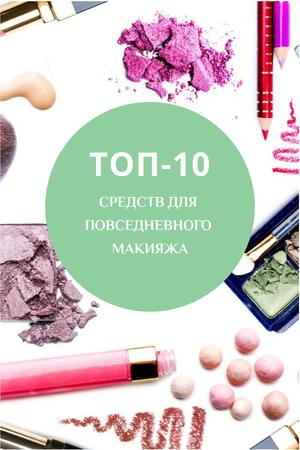 Cosmetic Products on Table Pinterest – шаблон для дизайна