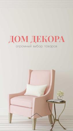 Furniture Store ad with Armchair in pink Instagram Story – шаблон для дизайна