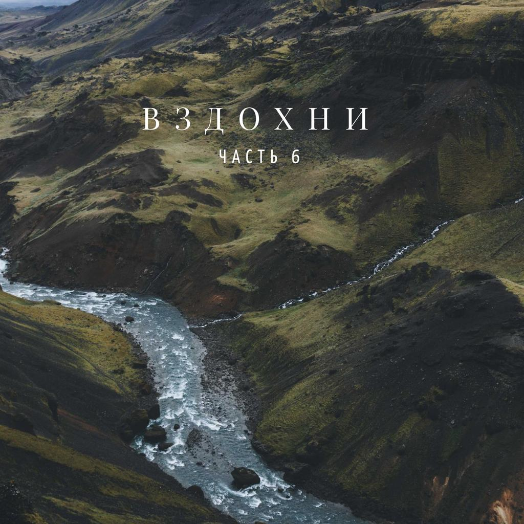 Scenic landscape with Mountain River Album Cover – шаблон для дизайна