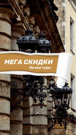 Tours Offer with old city building Instagram Story – шаблон для дизайна