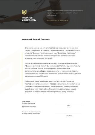 Law Company final Demand Letterhead – шаблон для дизайна