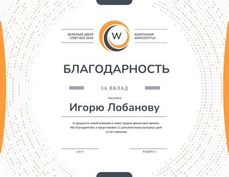 Company Employee Appreciation in orange Certificate – шаблон для дизайна