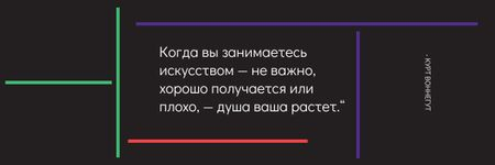 Citation about practice to any art Email header – шаблон для дизайна