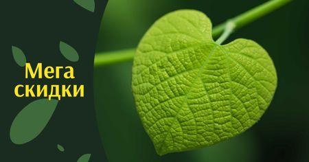 Sale Offer with Green Leaf Facebook AD – шаблон для дизайна
