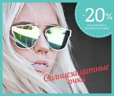 Fashion Accessories Ad Stylish Girl in Sunglasses Facebook – шаблон для дизайна