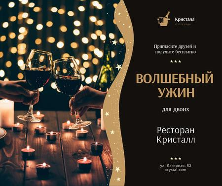 Restaurant Dinner Invitation People Toasting with Wine Facebook – шаблон для дизайна