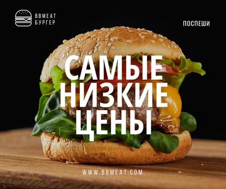 Fast Food Offer with Tasty Burger Facebook – шаблон для дизайна