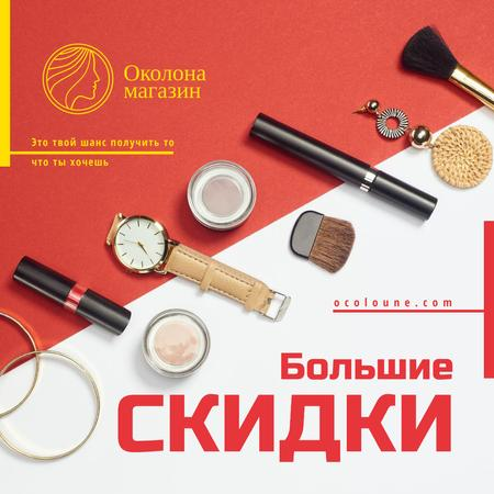 Makeup Sale Ad Cosmetics and Accessories Instagram AD – шаблон для дизайна