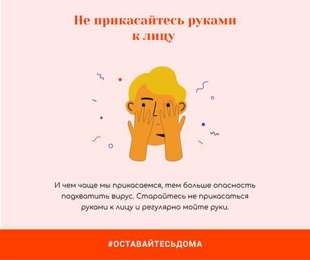 #FlattenTheCurve Coronavirus awareness with Man touching face Facebook – шаблон для дизайна