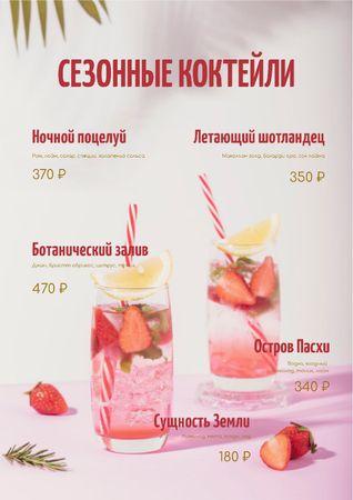 Seasonal Summer Cocktail with Strawberries Menu – шаблон для дизайна