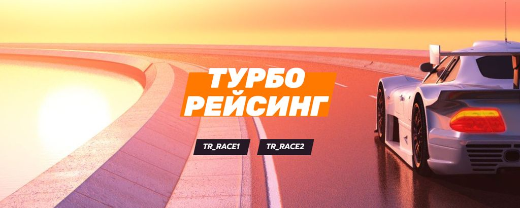 Race Stream Ad with Car at sunset Twitch Profile Banner – шаблон для дизайна