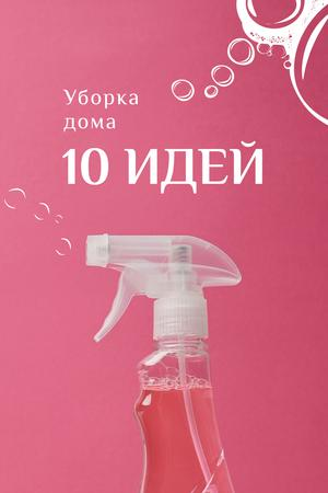 Sanitizing Home Tips with pink Spray Pinterest – шаблон для дизайна