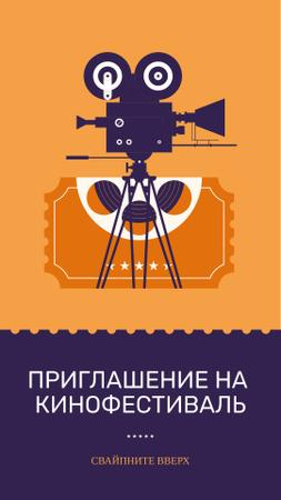 Film Festival guide with projector Instagram Story – шаблон для дизайна