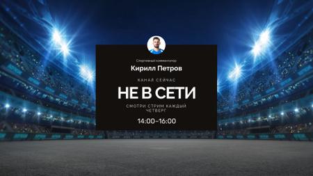 Sport Game Match announcement on Stadium Twitch Offline Banner – шаблон для дизайна
