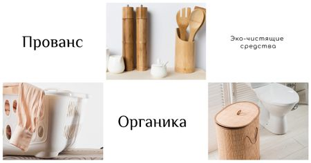 Eco-cleaning Products Offer Facebook AD – шаблон для дизайна