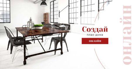 Stylish Dining Room Interior Facebook AD – шаблон для дизайна