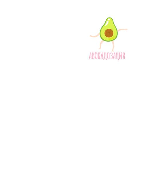 Funny Dancing Avocado T-Shirt – шаблон для дизайна
