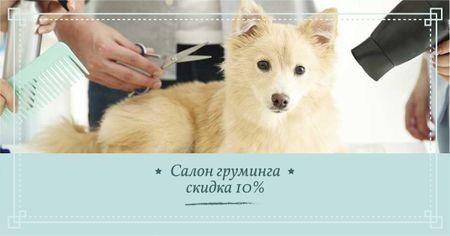 Cute Dog in Grooming Salon Facebook AD – шаблон для дизайна