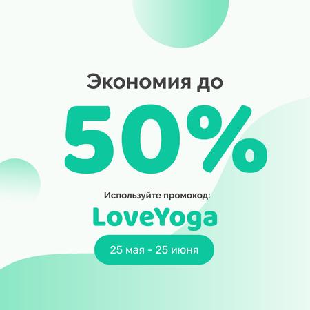 Special Yoga Discount Instagram AD – шаблон для дизайна