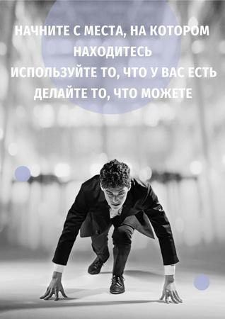 Motivation Quote Businessman on Race Start Poster – шаблон для дизайна