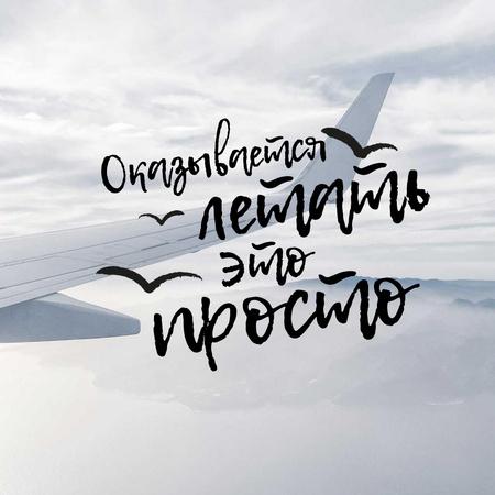 Plane flying in the sky Instagram – шаблон для дизайна