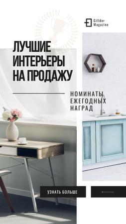Stylish Interior Design Offer Instagram Story – шаблон для дизайна