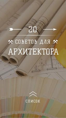 Building Tips blueprints on table Instagram Story – шаблон для дизайна