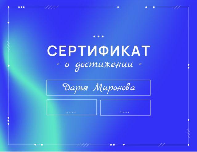 Achievement Award in Business Certificate – шаблон для дизайна