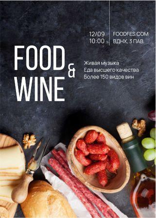 Food Festival invitation Wine and Snacks Invitation – шаблон для дизайна