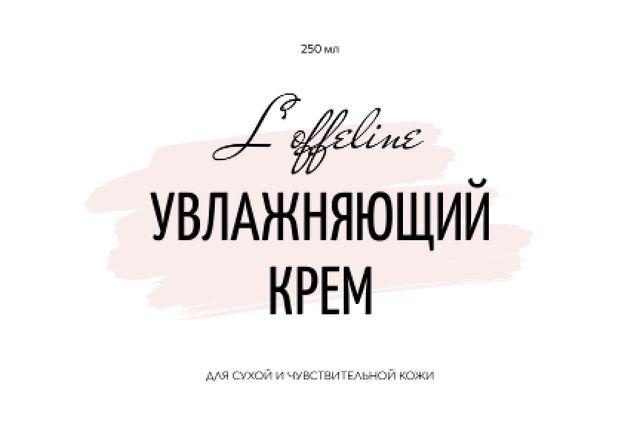 Skincare Cream ad in pink Label – шаблон для дизайна