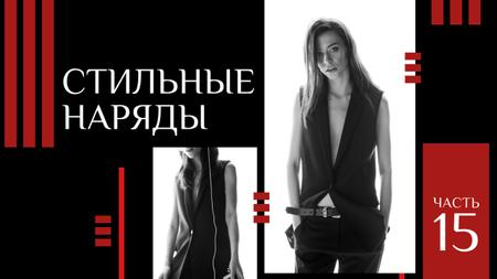 Fashion Ad Young Woman in Black Clothes Youtube Thumbnail – шаблон для дизайна