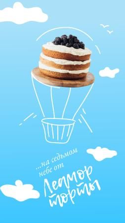 Funny flying Air Balloon-Cake Instagram Story – шаблон для дизайна