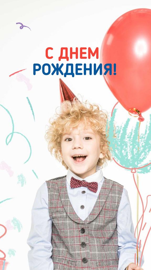 Birthday Boy with Balloons Instagram Story – шаблон для дизайна