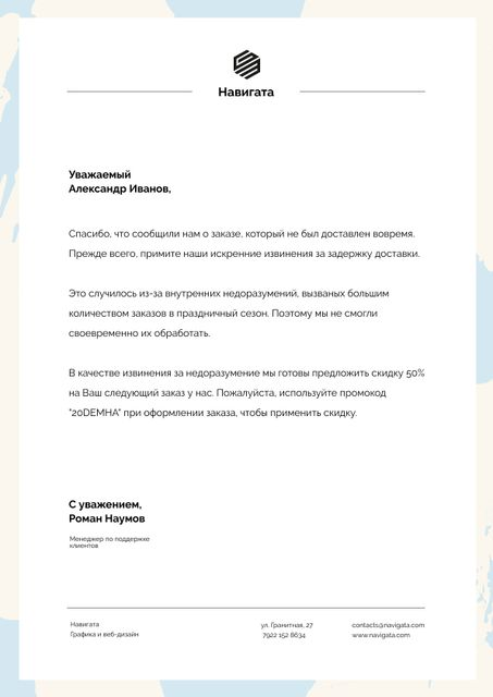 Customers Support official apology Letterhead – шаблон для дизайна