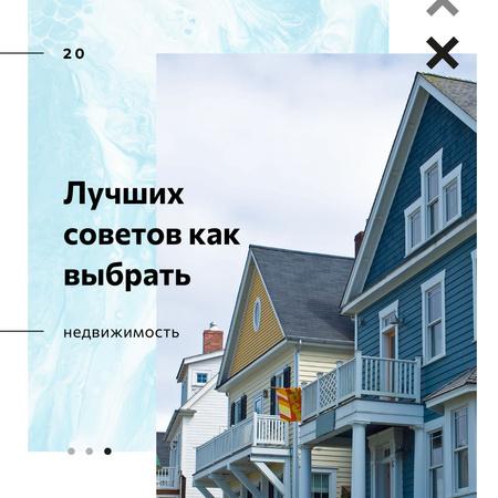 Real Estate Ad Cozy House Facade Instagram AD – шаблон для дизайна