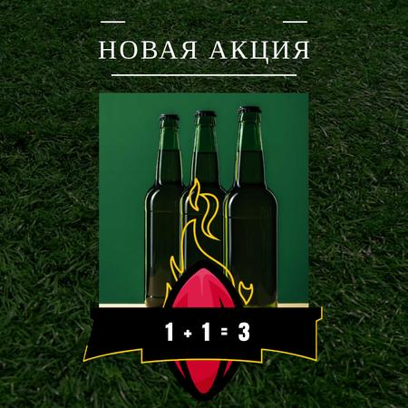 Super Bowl Offer with Beer Bottles Animated Post – шаблон для дизайна