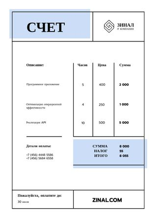 IT Company Services Invoice – шаблон для дизайна